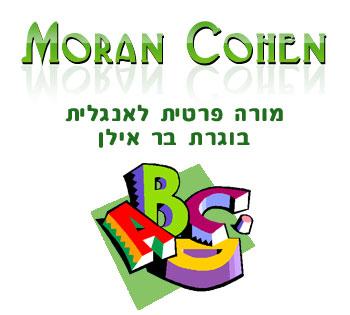 רק החוצה מורן כהן - מורה פרטית לאנגלית | מורה פרטית לאנגלית בקריות, מורה IJ-59