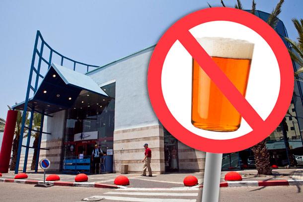 איסור מכירת אלכוהול בימי החג המוסלמי. הקריון בקרית ביאליק (עיבוד מחשב)