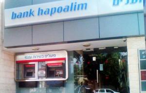 בנק הפועלים (צילום ארכיון)