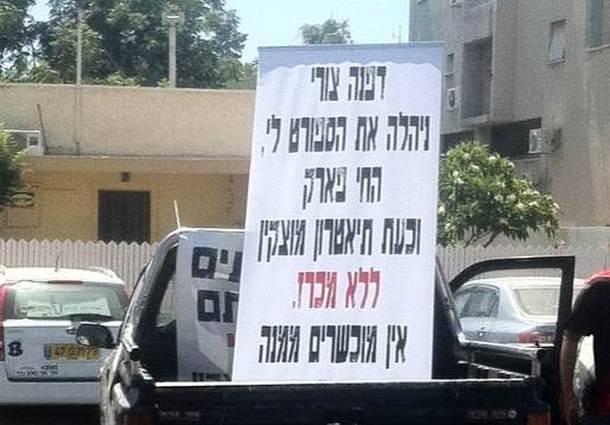 אחד השלטים שהכין דוד אלבז במחאה נגד התנהלות העירייה