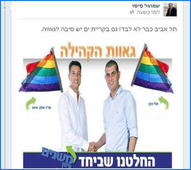 התמונה שפורסמה בדף הפייסבוק של ראש העיר (צילום מסך)