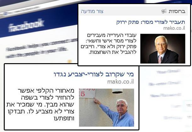 """""""תעביר לצורי מסר"""". צילום מסך מתוך הפייסבוק"""