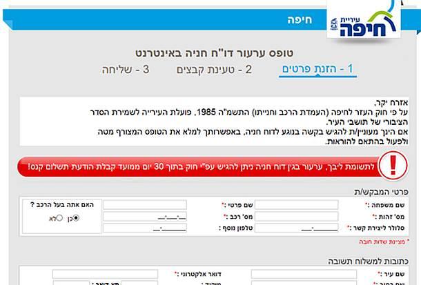 טופס מקוון לערעור על דוחות. מתוך אתר עיריית חיפה