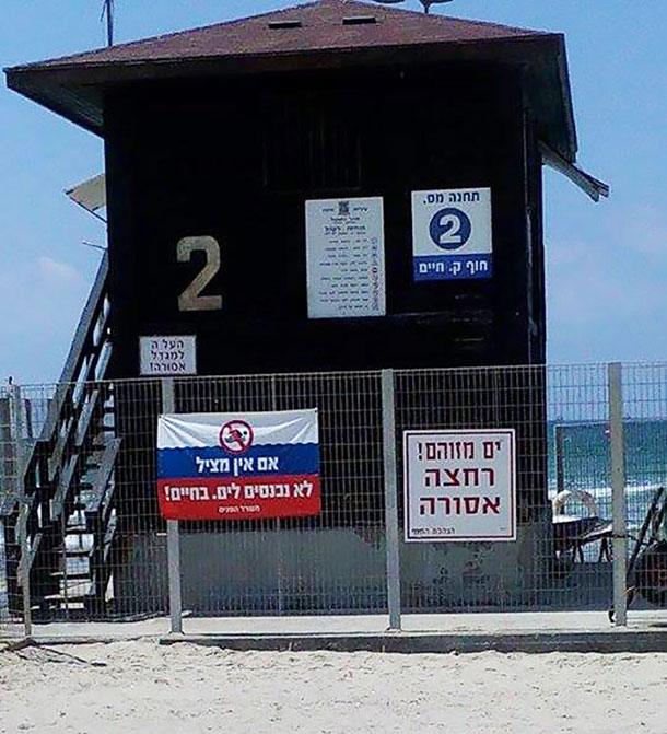 חוף קרית חיים נסגר לרחצה