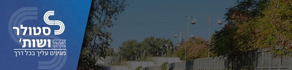 עורך דין דיני תעבורה בחיפה